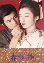 春琴抄/恋の空中ぶらんこ(邦画パンフレット)