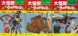 大怪獣VSウルトラセブン(ウルトラ怪獣ブックシリーズ2/映画書)