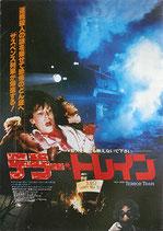 テラー・トレイン(カナダ映画/プレスシート)