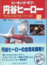 メイキング・オブ・円谷ヒーロー(2)サイエンスヒーロー・ワールド(映画書)