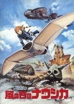 風の谷のナウシカ(初版/アニメパンフレット/映画前売り半券付)