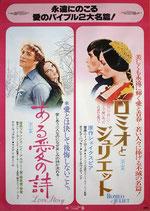 ロミオとジュリエット/ある愛の詩(洋画ポスター)