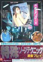 特殊ソープテクニック 濃密プレイ(ピンク映画ポスター)
