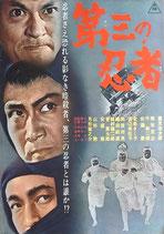 第三の忍者(邦画ポスター)