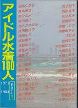 アイドル水着100人 1971~1984(part1・近映文庫)