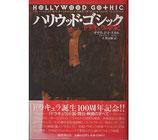 ハリウッド・ゴシック/ドラキュラの世紀(映画書)