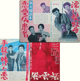 濡れ髪牡丹/新夫婦読本 恋愛病患者/風と雲と砦/手錠に賭けた恋(宣材)