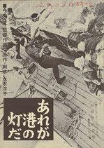 あれが港の灯だ(シナリオ/水木洋子脚本/監督・今井正)