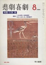 悲劇喜劇・8月号(特集・久保栄)(NO・406/演劇雑誌)