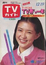 週刊TVガイド・北海道版(946号)