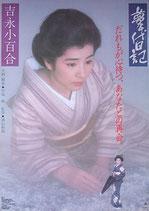 夢千代日記(タイトル右上側面)(邦画ポスター)