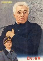 ロベレ将軍(洋画パンフレット)