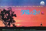 夕陽よ急げ(アメリカ映画/プレスシート)