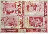 ロマンス祭/息子の結婚/太閤記/花嫁の抵抗(ビラチラシ)