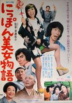 にっぽん美女物語(ポスター邦画)
