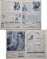 情報(ねた)は俺が貰った/見殺し(プログラム洋画/渋谷東急NO.15)