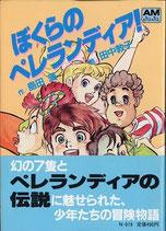 ぼくらのペレンディア(アニメージュ文庫)(映画書)