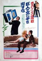 恋のジーンズ大作戦・巨人の女に手を出すな(洋画ポスター)
