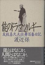 能のドラマツルギー-友枝喜久夫仕舞百番日記
