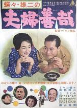 蝶々・雄二の夫婦善哉(邦画ポスター)