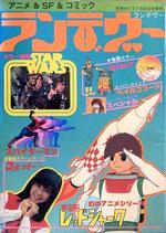 ランデヴー・「スターウォーズ」スペースロマン特集(アニメ&SF・コミック誌)