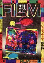 季刊フィルムNO・8・特集・ジガ・ヴェルトフ(映画眼)