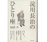 淀川長治のひとり座(映画書)
