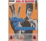 キング・オブ・ドラゴン ブルース・リー伝説(映画書)