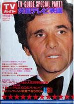 外国テレビ映画(TVガイド特別増刊)(映画書)