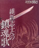るろうに剣心 維新志士への鎮魂歌(アニメパンフレット)