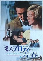 ミス・ブロディの青春(イギリス映画/プレスシート)
