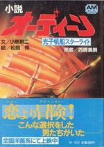 小説オーディーン 光子帆船スターライト(映画書)