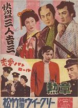 怪盗三人吉三/勲章/恋愛パトロール(パンフレット邦画)