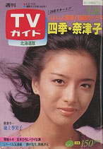 週刊TVガイド・北海道版(934号・TV雑誌)