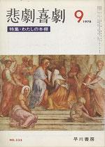悲劇喜劇・9月号(特集・わたしの本棚)(NO・335/演劇雑誌)