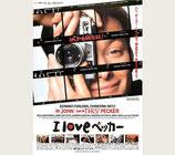 I Loveペッカー(シネスイッチ札幌/チラシ洋画)
