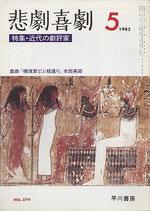 悲劇喜劇・5月号(特集・近代の劇評家)(NO・379/演劇雑誌)