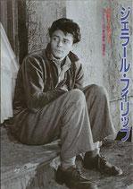 ジャラール・フィリップ・花咲ける貴公子(シネアルバム106/映画書)