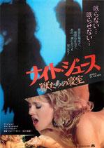 ナイト・ジュース 獣たちの寝室(成人映画チラシ洋画)