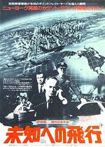 未知への飛行(アメリカ映画・プレスシート)