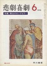 悲劇喜劇・6月号(特集・舞台のロングセラー/NO・332)(演劇雑誌)