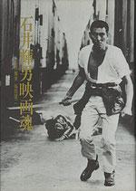 石井輝男映画魂(映画書)