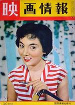映画情報1955年10月号(表紙・左幸子/ルス・ローマン/雑誌)