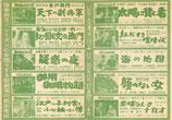 素晴らしき十九才/江戸っ子判官とふち袖小僧(チラシ邦画)