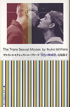 ザ・トランス・セクシュアル・ムーヴィーズ・菫色の映画祭(映画書)