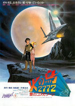 火の鳥2772 愛のコスモゾーン(チラシ・アニメ邦画)