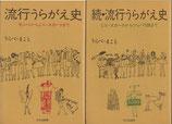 流行うらがえ史/続・流行うらがえ史(改訂版)全2冊