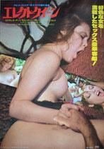 エレクト・クィーン(ピンク映画/洋画ポスター)