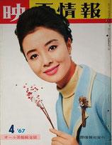 映画情報1967年4月号(表紙・星由里子/エルガ・アンダースン/雑誌)