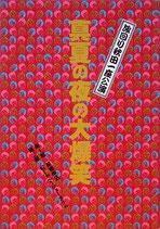 旅回り秋田一座・真夏の夜の大爆笑(劇団文化座公演プログラム)